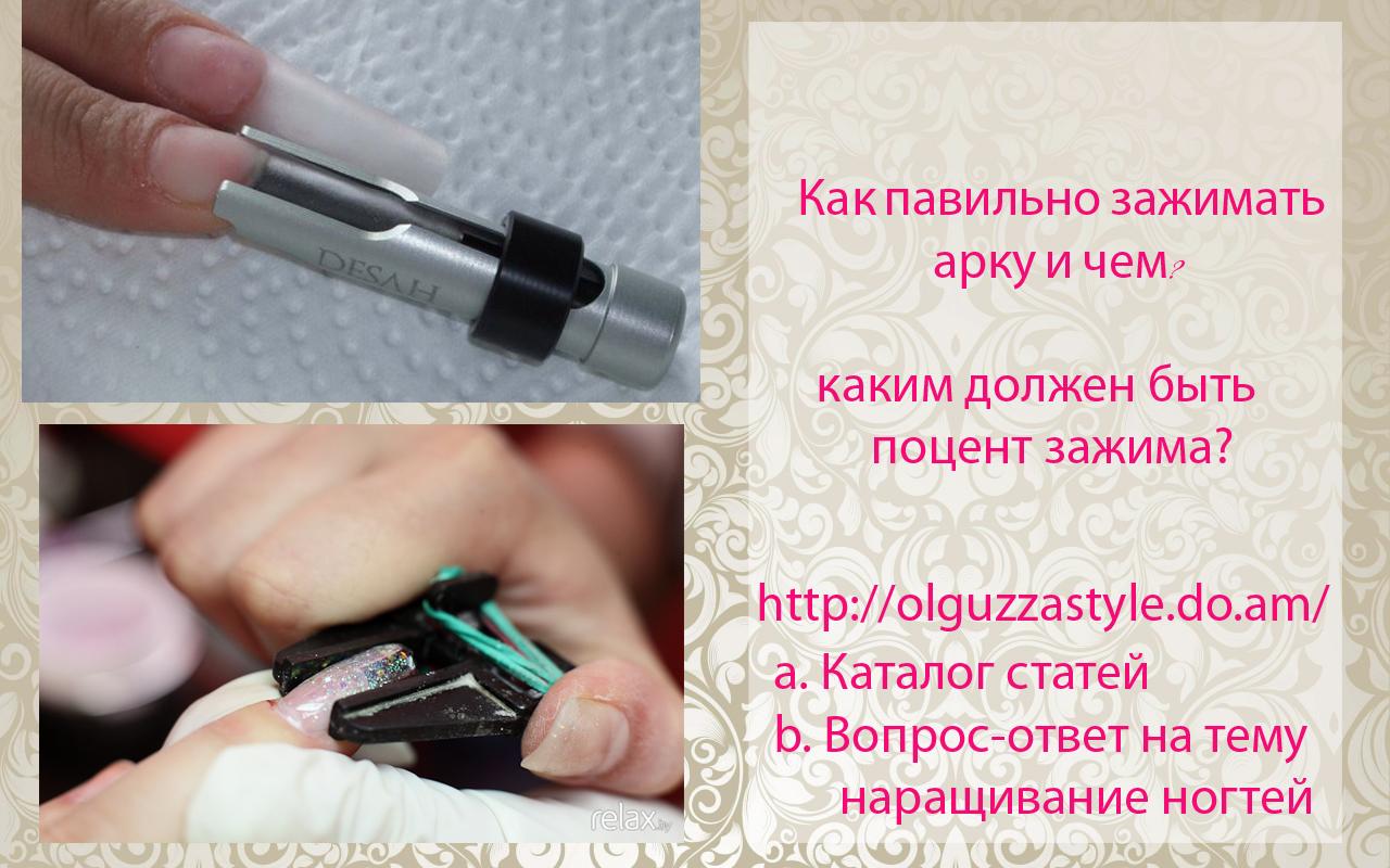 Чем зажимать арку гелевого ногтя